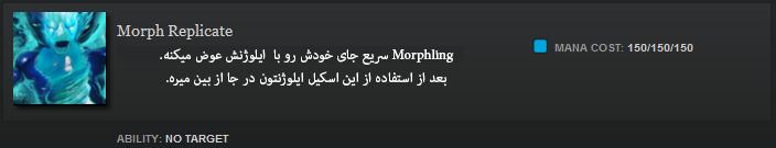 Morph20Replicate