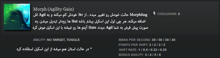 Morph20agil20gain